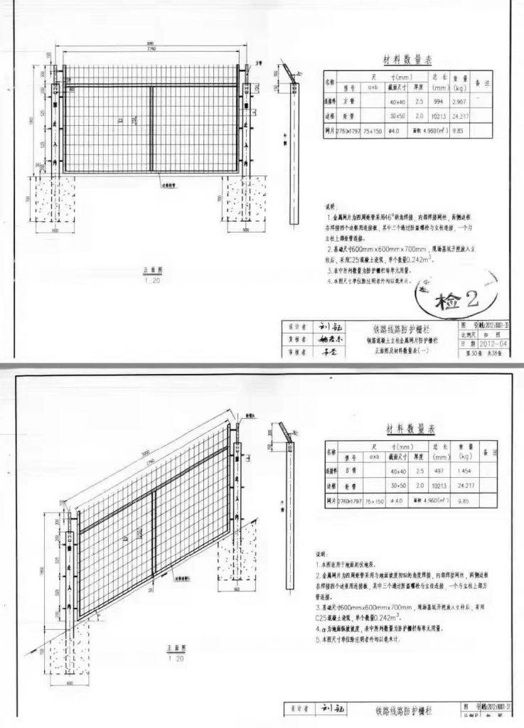铁路护栏网图纸
